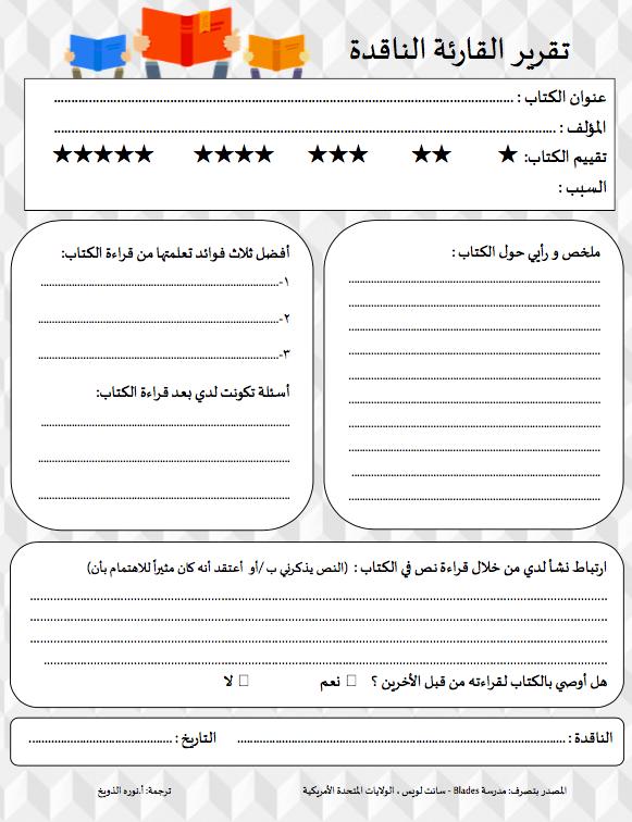 كتاب الاذاعة المدرسية doc
