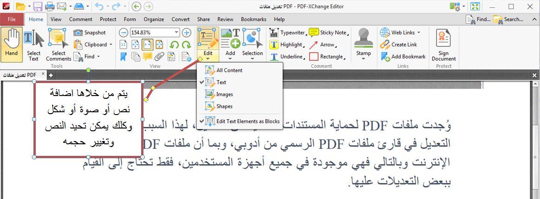 برنامج مجاني للتعديل على ملفات Pdf في الويندوز Shms