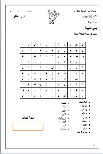الكلمات المتقاطعة pdf