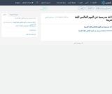 إذاعة مدرسية عن اليوم العالمي للغة العربية