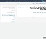 التصاميم المعلوماتية المتحركة/ موشن جرافيك/ الفصل الثاني/ الدرس الأول/ خصائص المادة.