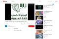 تفعيل اليوم العالمي للغة العربية في ثانوية بيش الأولى مقررات 1