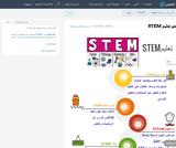 انفو تعليم STEM