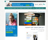 8 من أفضل تطبيقات الأيباد التعليمية