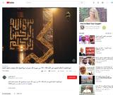 أحكام التجويد في الآية 190، 191 من سورة «آل عمران»