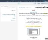 أدوات التأليف Course Lab