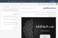 مبادئ الزخرفة الإسلامية