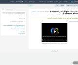 أساسيات المشاع الأبداعي (Creative Common Basics)
