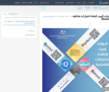 أدوات الويب لإنشاء اختبارات تفاعلية - Remix