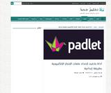 أداة بادليت لإعداد ملفات الإنجاز الإلكترونية بطريقة إبداعية