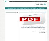 إضافات كروم لتحويل صفحات الويب إلى ملفات PDF