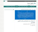 10 محركات بحث متخصصة في البحث العلمي الأكاديمي
