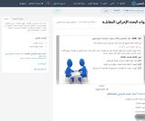 أدوات البحث الإجرائي: المقابلــة