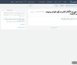 6-فهرسُ الأَعْلام المُترجم لَهُم  للوادي ومنهجه في العقيدة