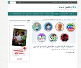 7 تطبيقات أيباد لتعريف الأطفال بالجسم البشري