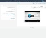 ترجمة مقاطع اليوتيوب بدون برامج