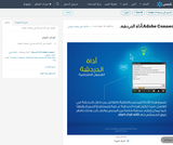 Adobe Connect:أداة الدردشة.