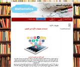 استخدام تطبيقات الأيباد في التعليم