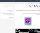 The Elements تطبيق لدراسة عناصر الجدول الدوري وحالاتها الفيزيائية