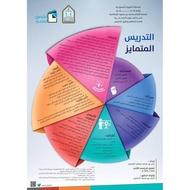 إنفوجرافيك المناهج أ۔د۔ أحمد بن محمد الحسين