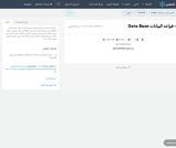 8-  قواعد البيانات Data Base