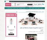 10 مقررات إلكترونية مفتوحة يحتاجها كل معلم عربي