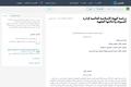 دراسة الهيئة الإسلامية العالمية لإدارة السيولة وأحكامها الفقهية