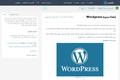 إنشاء مدونة Wordpress