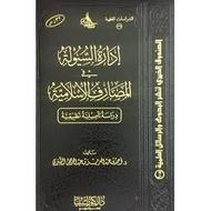 الدكتور أحمد الشثري