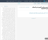 تأسيس مجلس الشورى في المملكه العربيه السعوديه