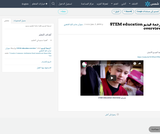 ترجمة فيديو STEM education overview