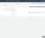 استمارة المسح الميداني لاثاث المصادر