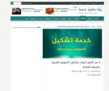 4 من أفضل أدوات تشكيل النصوص العربية بطريقة تلقائية