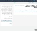 1- شرح وثيقة المعايير والمسارات المهنية للمعلمين في المملكة العربية السعودية