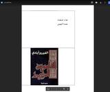 أغلفة لأمهات الكتب في العربية
