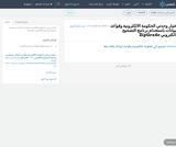 إختبار وحدتي الحكومة الالكترونية وقواعد البيانات باستخدام برنامج التصحيح الالكتروني ZipGrade