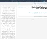 تأسيس مجلس الشورى في المملكه العربيه السعوديه - Remix