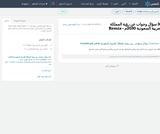 30 سؤال وجواب  عن رؤية المملكة العربية السعودية 2030م - Remix