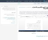 أدوات التقويم الإلكتروني (الاختبارات الإلكترونية)