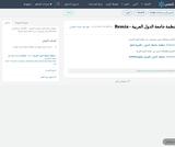 منظمة جامعة الدول العربية - Remix
