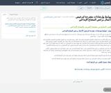 ضوابط وإرشادات مقترحة لترخيص الأعمال برخص المشاع الإبداعي