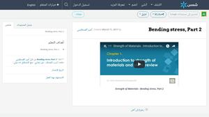 Bending stress, Part 2 | SHMS - Saudi OER Network