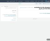 worksheet in the shopping نشاط محادثة في السوق