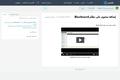 إضافة محتوى على نظام Blacboard