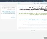 آفاق استخدام أدوات الويب 2.0 في تعزيز أنشطة مجتمع تعلم اللغة العربية الافتراضي لمرحلة  التعليم الجامعي من وجهة نظر خبراء المجال - Remix
