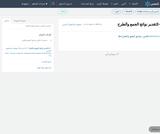 2-2تقدير  نواتج الجمع والطرح