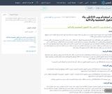 أثر استخدام ويب 2.0على بناء الحقول المعجمية والدلالية