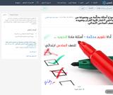 أداة تقويم محكّمة من مجموعة باحثين لأنموذج أسئلة اختبار تلاوة القرآن وتجويده  للصف السادس الابتدائي.