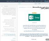 أستخدام تطبيق سواي (Microsoft Sway) في التعليم