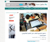 8 طرق لتشجيع الطلاب على التعلم الإلكتروني – انفوجرافيك –